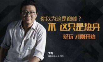 他曾是中国首富,跳过三次槽,养过猪,带领自家网站绝地逢生,比马云还聪明!