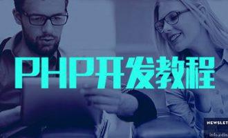 PHP开发零基础入门教程 带课件资料