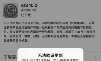 怎么样处理ios10.2更新验证失败的问题