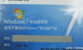 windows正版和盗版有什么区别?很多人都搞混了