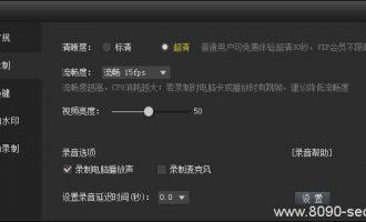 KK录像机2.6.1.7最新破解版