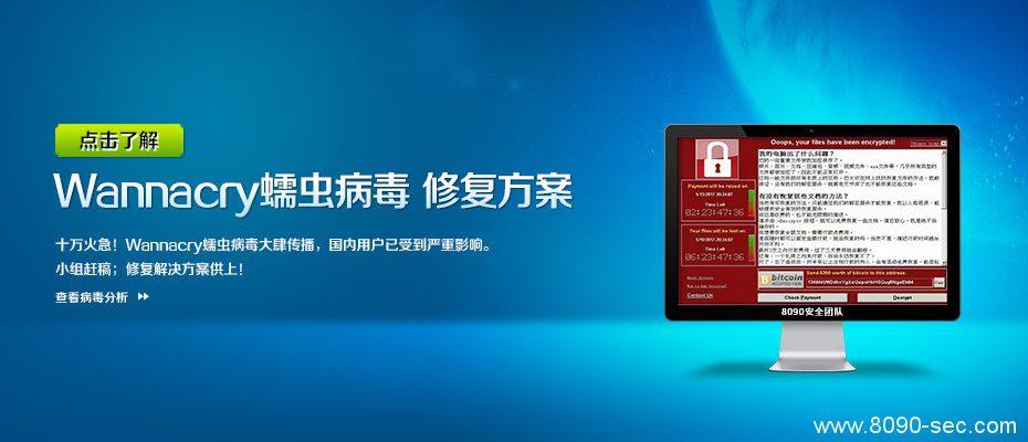 比特币蠕虫勒索病毒侵入中国各大高校及企业,手把手教小白如何防范
