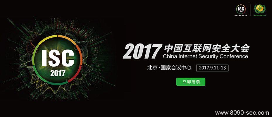 2017-中国互联网安全大会(ISC)本站合作购票点